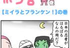 【でいりーNEWS4コマ】兵庫県議が酒に酔って妻殴る 傷害容疑で逮捕