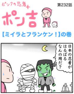 ピンクの忍者ポン吉 第232話【ミイラとフランケン!】の巻
