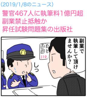 【でいりーNEWS4コマ】警官467人に執筆料1億円超 副業禁止抵触か 昇任試験問題集の出版社