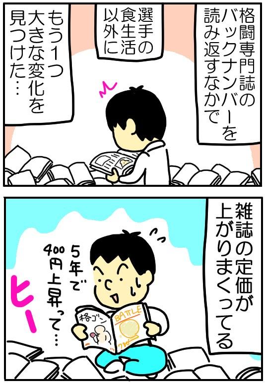 格闘技マンガ