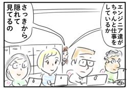 BESPOKE社の漫画ブログ2話目【日記】