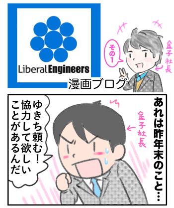 リベラル社でも漫画描き始めたり【日記】