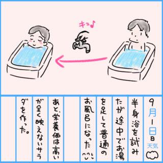 健康日記9/1「半身浴からの全身浴」