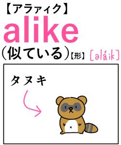 alike(似ている) 英単語のゴロ合わせ4コマ漫画 Lesson.231