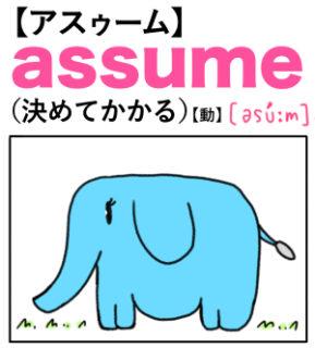 assume(決めてかかる) 英単語のゴロ合わせ4コマ漫画 Lesson.408