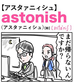 astonish(驚かす) 英単語のゴロ合わせ4コマ漫画 Lesson.277