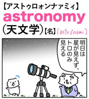 astronomy(天文学) 英単語のゴロ合わせ4コマ漫画 Lesson.401