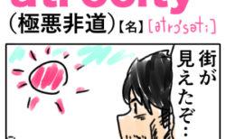 atrocity(極悪非道) 英単語のゴロ合わせ4コマ漫画 Lesson.351