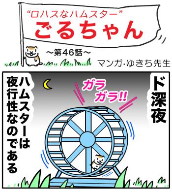 ごるちゃん46話【夜型体質の改善】の巻