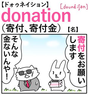donation(寄付、寄付金) 英単語のゴロ合わせ4コマ漫画 Lesson.191