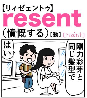 resent(憤慨する) 英単語のゴロ合わせ4コマ漫画 Lesson.268