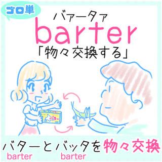 barter(物々交換する)英単語のゴロ合わせ4コマ漫画 Lesson.480