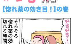 ピンクの忍者ポン吉 第238話【惚れ薬の効き目!】の巻