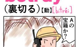 betray(裏切る) 英単語のゴロ合わせ4コマ漫画 Lesson.411