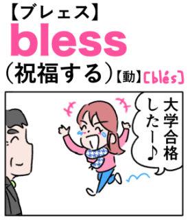 bless(祝福する) 英単語のゴロ合わせ4コマ漫画 Lesson.382