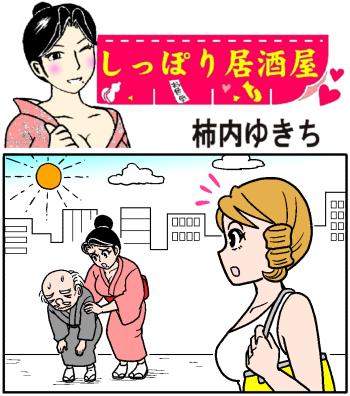 ごるちゃん40話【ドーピングせよ!前編】