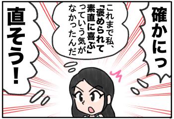 ごるちゃん41話【ドーピングせよ!後編】