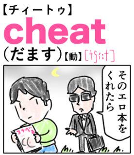 cheat(だます) 英単語のゴロ合わせ4コマ漫画 Lesson.340