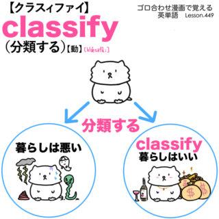 classify(分類する)英単語のゴロ合わせ4コマ漫画 Lesson.449