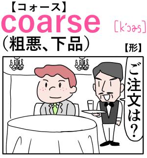 coarse(粗悪) 英単語のゴロ合わせ4コマ漫画 Lesson.215