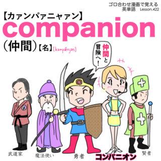 companion(仲間) 英単語のゴロ合わせ4コマ漫画 Lesson.422