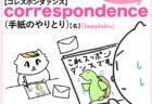 query(質問)英単語のゴロ合わせ4コマ漫画 Lesson.474