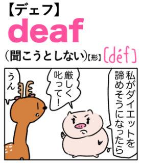 deaf(聞こうとしない) 英単語のゴロ合わせ4コマ漫画 Lesson.397