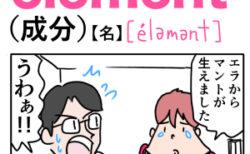 element(成分) 英単語のゴロ合わせ4コマ漫画 Lesson.363