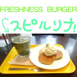 【F朝】って何?スーパーフード【スピルリナ】を使ったフレッシュネスバーガーの健康モーニングメニュー@青葉台店