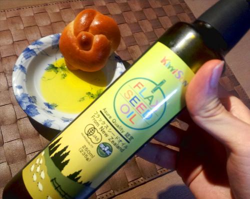 亜麻仁油(フラックスシードオイル)