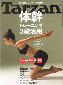体幹のトレーニングのメリット
