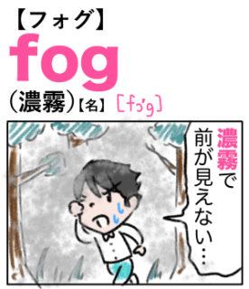 fog(濃霧) 英単語のゴロ合わせ4コマ漫画 Lesson.395