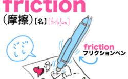 friction(摩擦) 英単語のゴロ合わせ4コマ漫画 Lesson.393