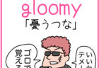 abrupt(突然の)英単語のゴロ合わせ4コマ漫画 Lesson.489