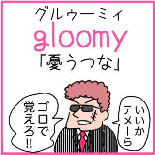gloomy(憂うつな)英単語のゴロ合わせ4コマ漫画 Lesson.490