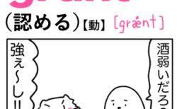 grant(認める) 英単語のゴロ合わせ4コマ漫画 Lesson.385