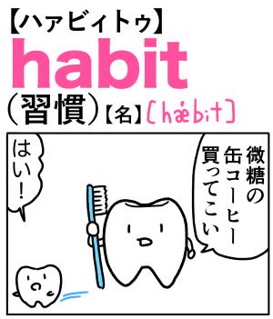 habit(習慣) 英単語のゴロ合わせ4コマ漫画 Lesson.276