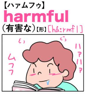 harmful(有害な) 英単語のゴロ合わせ4コマ漫画 Lesson.380