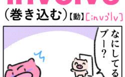 involve(巻き込む) 英単語のゴロ合わせ4コマ漫画 Lesson.368