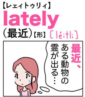 lately(最近) 英単語のゴロ合わせ4コマ漫画 Lesson.400