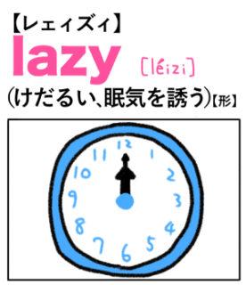 lazy(けだるい、眠気を誘う) 英単語のゴロ合わせ4コマ漫画 Lesson.359