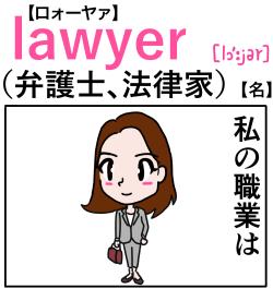 lawyer(弁護士) 英単語のゴロ合わせ4コマ漫画 Lesson.203