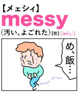 messy(汚い、よごれた) 英単語のゴロ合わせ4コマ漫画 Lesson.404