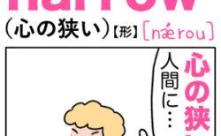 narrow(心の狭い) 英単語のゴロ合わせ4コマ漫画 Lesson.386