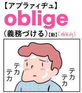 oblige(義務づける) 英単語のゴロ合わせ4コマ漫画 Lesson.410