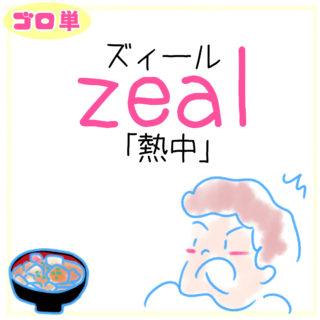 zeal(熱中)英単語のゴロ合わせ4コマ漫画 Lesson.479