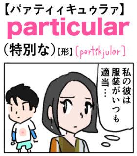 particular(特別な) 英単語のゴロ合わせ4コマ漫画 Lesson.376