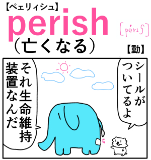 perish(亡くなる) 英単語のゴロ合わせ4コマ漫画 Lesson.216