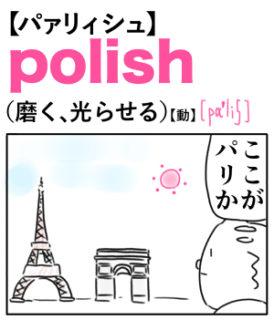 polish(磨く、光らせる) 英単語のゴロ合わせ4コマ漫画 Lesson.407