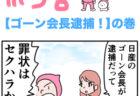 consider(熟考する) 英単語のゴロ合わせ4コマ漫画 Lesson.358